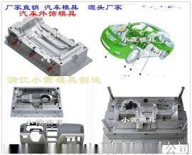 做汽车配件大包围注射模具的生产厂家供应商