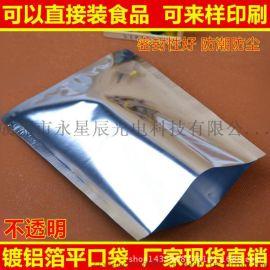成都厂家现货凹版塑料复合包装 半镀铝防静电包装袋