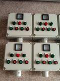 电机水泵防爆操作按钮开关箱