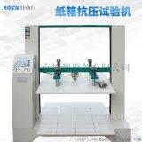 纸板压缩强度试验机东莞厂家供应
