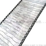 chain plate耐高溫不鏽鋼鏈板輸送帶