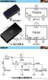 拓微原厂,TP83XX,系列微功耗升压转换,封装