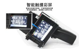 阳山手动打码机设计人性化的智能喷码机