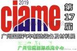 2019第17届广州汽车制造装备及材料展
