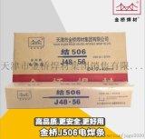 金桥2.5-3.2-4.0电焊条