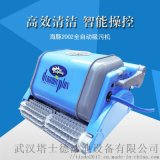 美國海豚2002自動吸污機水下吸塵器可爬牆清潔設備