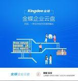 广东省哪里有卖得好的云文档管理,高级的云文件共享配件