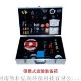 攜帶型查驗裝備箱ZK-BXC-A智科儀器