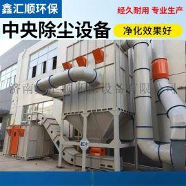车间工厂粉尘处理设备中央除尘设备布袋