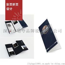 深圳画册设计 产品手册设计 产品画册文件