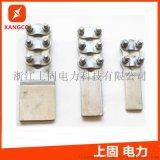 铜铝过渡设备线夹 SLG设备线夹