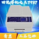 普惠均温无铅回流焊机T-937 台式联机回流焊