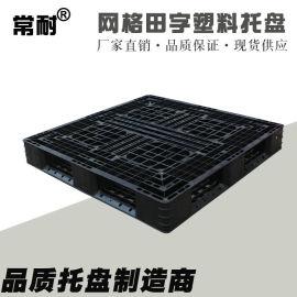 常耐加厚1210网格田字塑料托盘