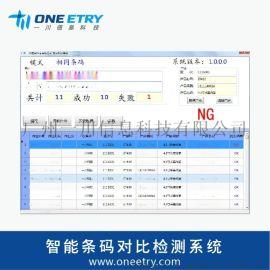 PC端條碼檢測管理系統定制
