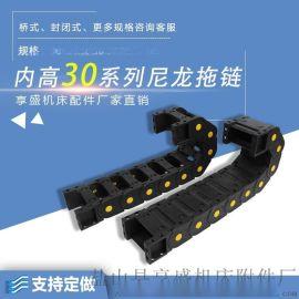尼龙拖链坦克链封闭式电缆保护机床穿线拖链