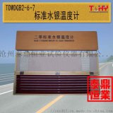 泰鼎恒业玻璃仪器 二等标准温度计