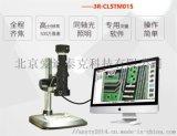 艾尼提同轴光单筒显微镜3R-CLSTM01S