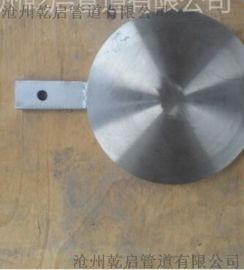 SPACER PADDLE垫环 SPACER BLIND插板 插板/垫环 执行标准B16.48 乾启可按图定制
