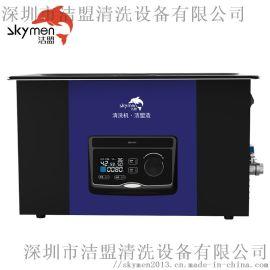 超声波清洗机 金属零件重油污清洁器JM-23D-40