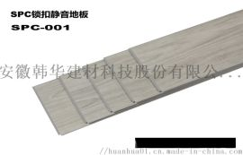 6.5mm厚鎖扣石塑地板防水室內地板加eva無錫