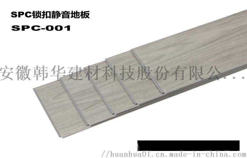 6.5mm厚锁扣石塑地板防水室内地板加eva无锡