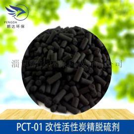 木质改性活性炭脱 剂脱 剂 山东鹏达脱 剂