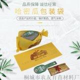 廠家直銷無紡布哈密瓜包裝袋設計印刷制袋一條龍