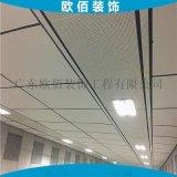 地铁站/高铁站吊顶防火防腐蚀穿孔吸音勾搭金属扣板