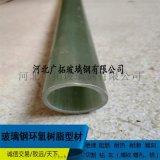 玻璃钢圆管 防腐耐酸碱绝缘玻璃钢型材