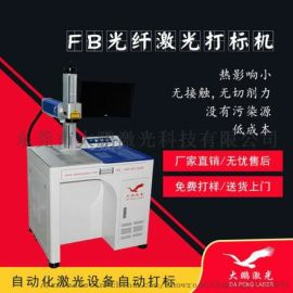 大鹏激光FB-20光纤激光打标机创鑫20W镭雕机