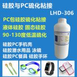 高品質 PC包矽膠熱硫化膠水 矽膠粘PC底塗劑