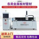 金属光纤激光切割机数控激光切割机碳钢不锈钢切割机