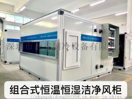 新型  隔离病房专用空调 ICU病房负压净化空调