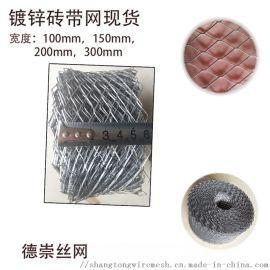 安平厂家供应镀锌砖带网,建筑墙体加强网