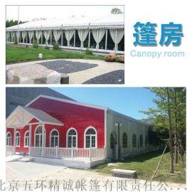 北京展会篷房定制 广告展销帐篷 户外大型活动帐篷