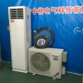 浙江杭州格力防爆空调5P机立柜式