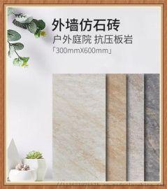 鄂尔多斯300×600外墙砖-文化石外墙砖生产厂家