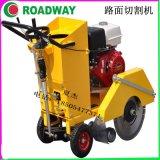 路得威路面切割机混凝土路面切割机沥青路面切割机RWLG21五年免费维修养护