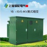 YB27-10/0.4 美式箱变(预装美式变电站)