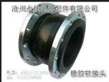 永胜供应 DN32-2000橡胶软接头