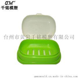 质优精美香皂盒模具 塑料肥皂盒模具 日用香皂盒模具