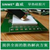 导热绝缘片厂家 led导热硅胶垫片 绝缘矽胶垫片 阻燃绝缘片