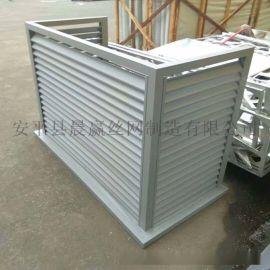 铝合金  机机罩 空调挂机安全防护罩
