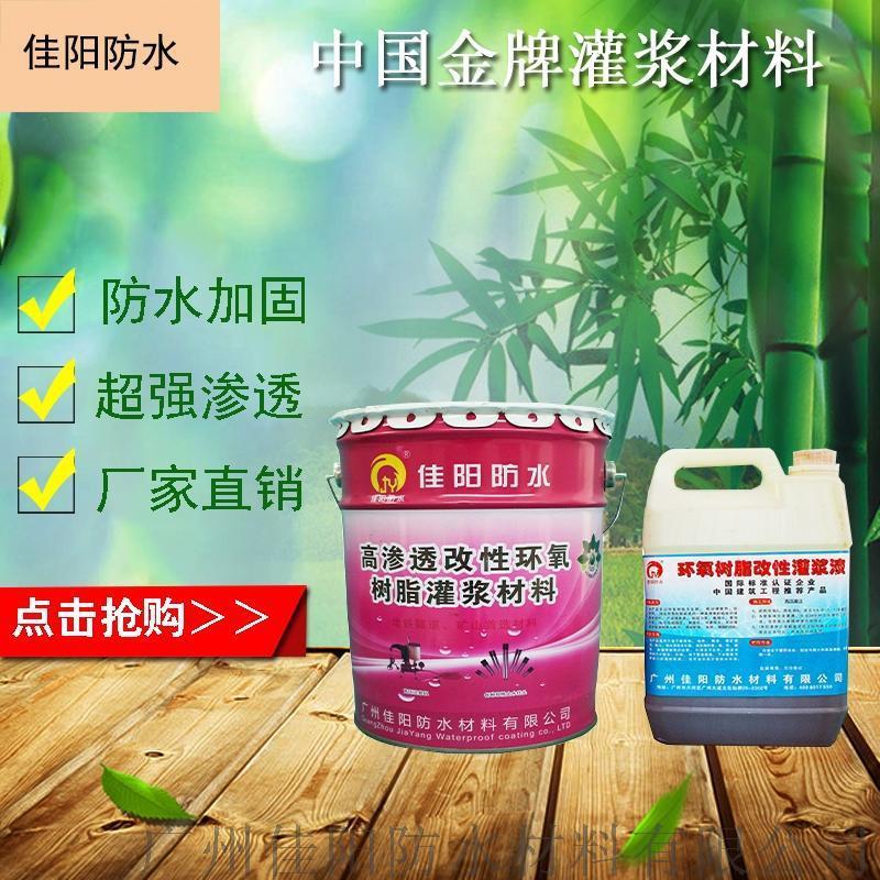 廣東廣州改性環氧樹脂灌漿液廠家哪家好?找佳陽防水