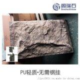 PU外墙文化砖装饰装配式快装PU仿古砖厂家直销