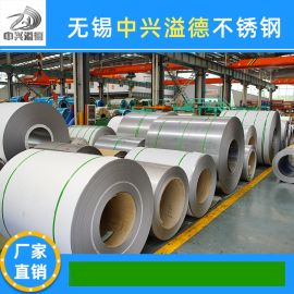 无锡304l不锈钢卷板 太钢/张浦/甬金大量现货