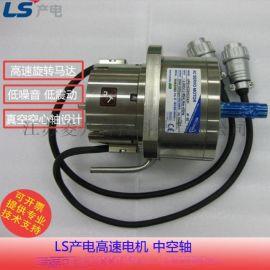 LS產電高速電機中空軸spinner