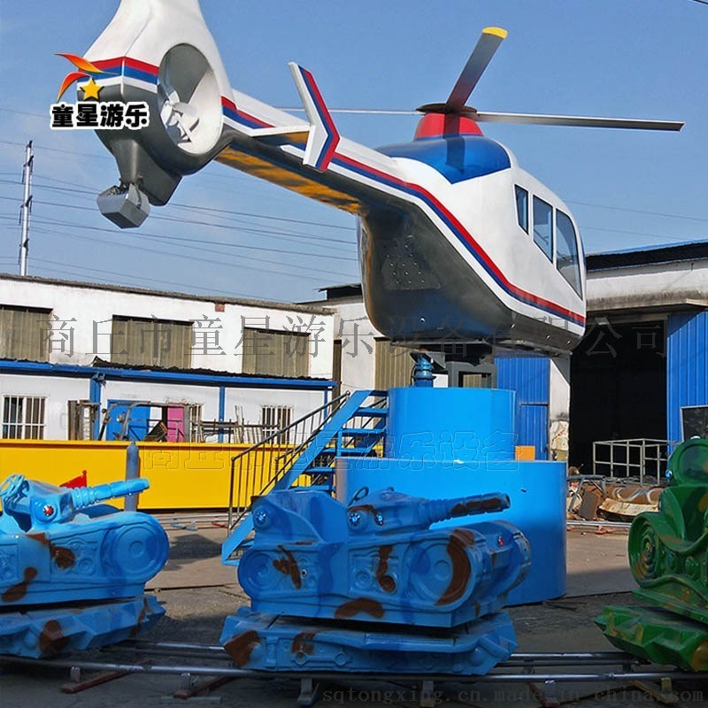 飞机大战坦克童星厂家供应广场游乐设备