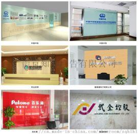 南京形象文化LOGO墙设计制作-广告制作12年