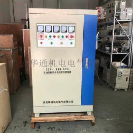 西安稳压器厂家 380V三相大功率稳压器 机床设备